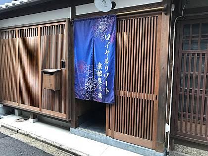 グッドリゾート京都隠れ家