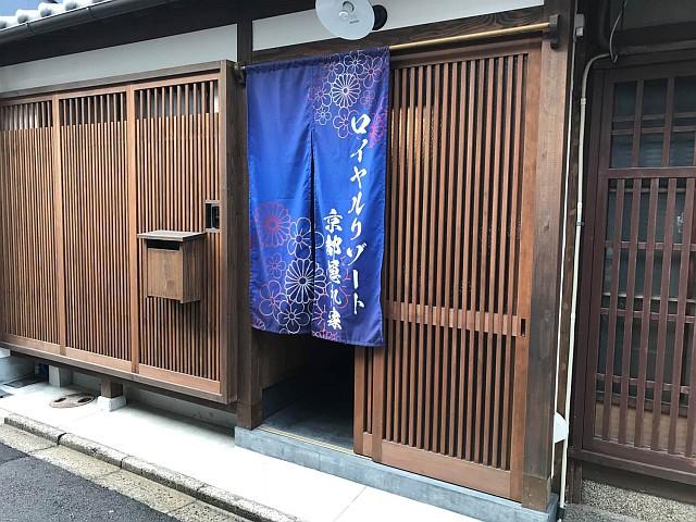 京都隠れ家
