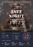 JAZZ NIGHT at AWASHIMA HOTEL