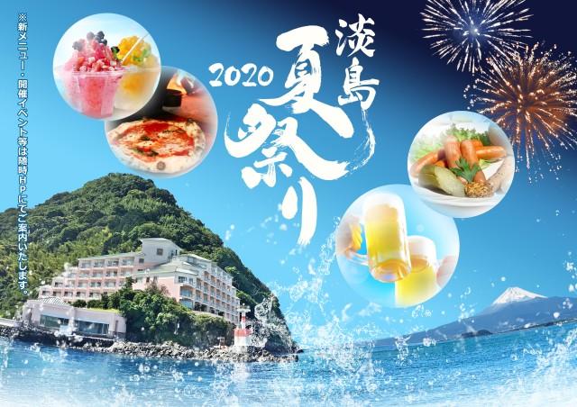 淡島夏祭り